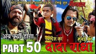 """Khandesh ka DADA part 50 'छोटू का नया लफड़ा शुरू होगई गैंगवार """""""