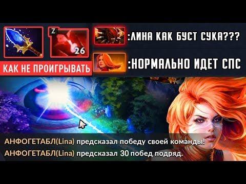 ЛИНА 30 ПОБЕД ПОДРЯД - ЛУЧШЕ СРАЗУ ЛИВАЙ!!!