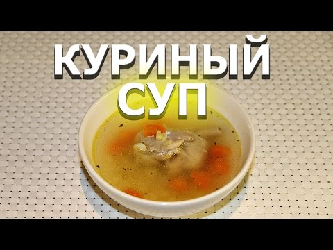 Как готовить суп с курицей - видео