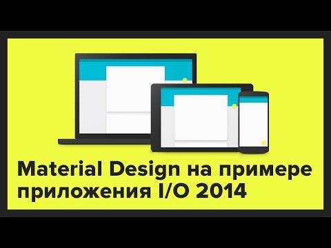 Material Design на примере приложения Google I/O 2014   перевод от reDroid.ru