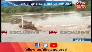 Amreli: ઉપરવાસમાં ભારે વરસાદને પગલે ચમારડી ગામની સ્થાનિક નદીમાં ઘોડાપુર | Vtv Gujarati