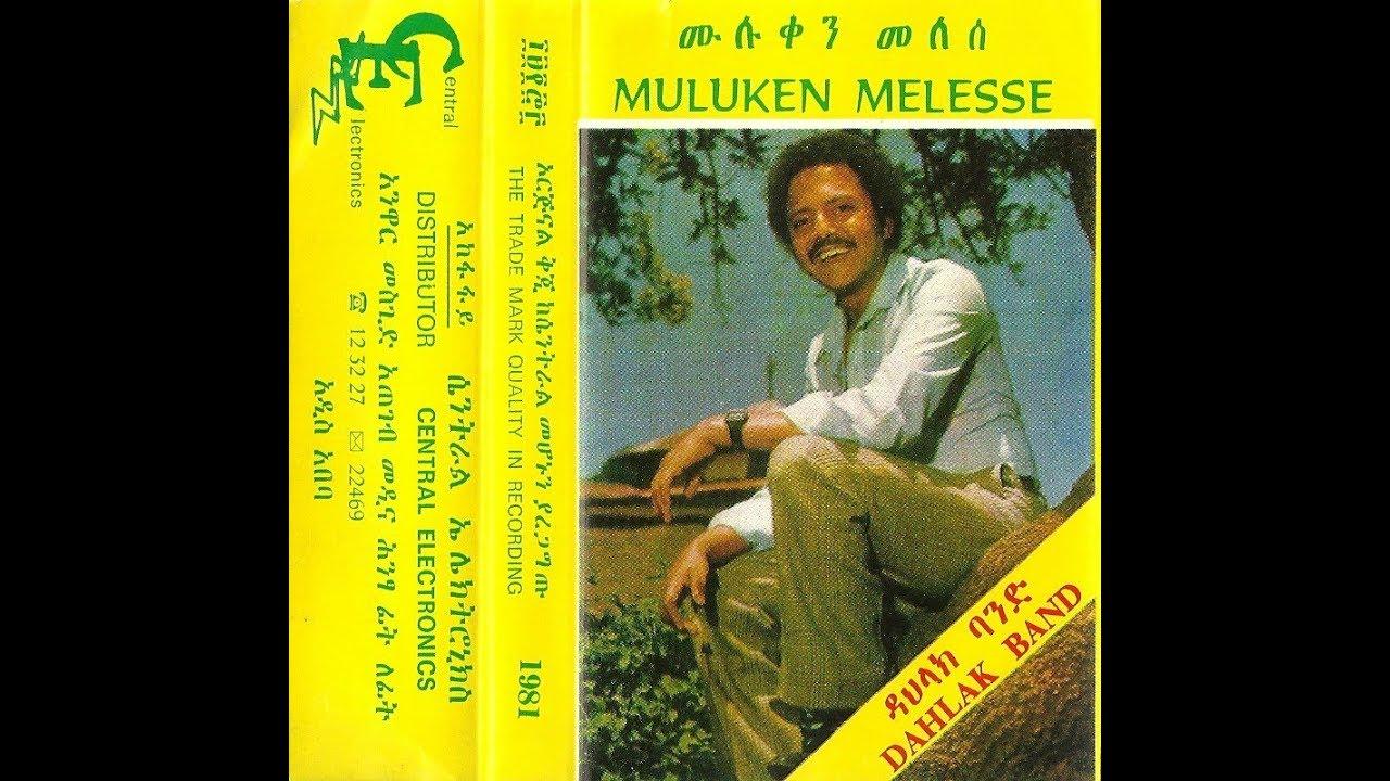 Muluken Melese - Fiker Tru Engida ፍቅር ጥሩ እንግዳ (Amharic)