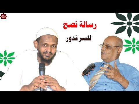 رسالة نصح قيمة الى السر قدور من /  الشيخ مزمل فقيري حفظه الله thumbnail