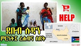 ደቡብ ሱዳን፤ ጦርነት፤ ረሐብና ስደት - South Sudan and its problems - DW