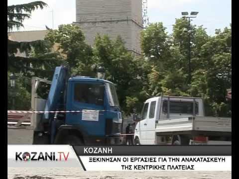 Ξεκίνησαν οι εργασίες για τη νέα κεντρική πλατεία Κοζάνης