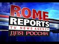 Rome Reports для России 19 октября