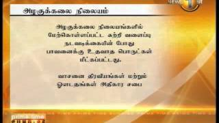 Newsfirst Prime time Sunrise Shakthi TV 6 30 AM 21th August 2014