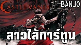 [สาวไส้การ์ตูน] นักล่าแวมไพร์แห่งแฟมิคอม - Castlevania (R)