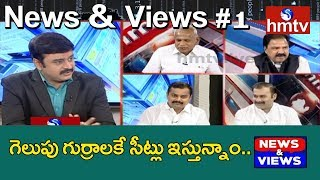 Debate On Telangana Congress First Candidates List | News and Views #1 | hmtv