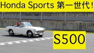 【希少!】HONDA初の市販乗用車、S500の快走!( ^ ^ )/@ツインリンクもてぎ