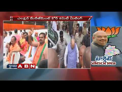 BJP Chief Amit Shah To Attend Election Management Core Committee Meeting In Hyderabad