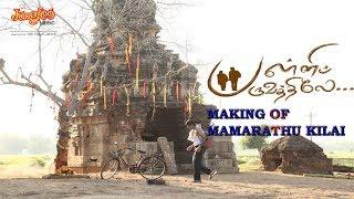 Making of Mamarathu Kilai Maela Full Song | Pallipparuvathilae | Vijay Narayanan | Vasudev Baskar