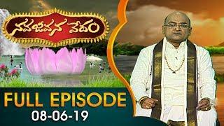 Garikapati Narasimha Rao | Nava Jeevana Vedam | Full Episode1623 | ABN Telugu
