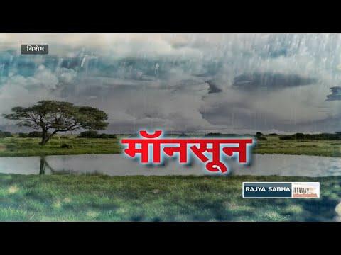 Vishesh - Monsoons in India