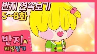 [반지 연속보기]  5~8화 연속보기 | 반지 모아보기 | 반지의 비밀일기 연속보기 | Banzi | Banzi's Secret Diary | Funny Cartoons