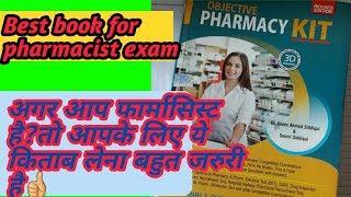 Book for pharmacist exam preparation||सभी परीक्षा के लिए एक किताब👍pharmacy kit-solved paper