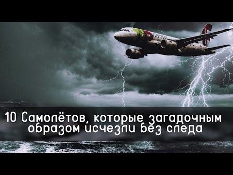 10 Самолётов, которые загадочным образом исчезли без следа