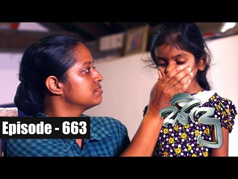 Sidu | Episode 663 20th February 2019