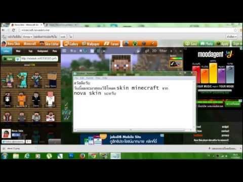 วิธีการลง skin minecraft 1.6.4 จากเว็บ nova skin path 1 By kla