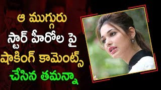 Thamanna Shocking Comments On Three Star Heros
