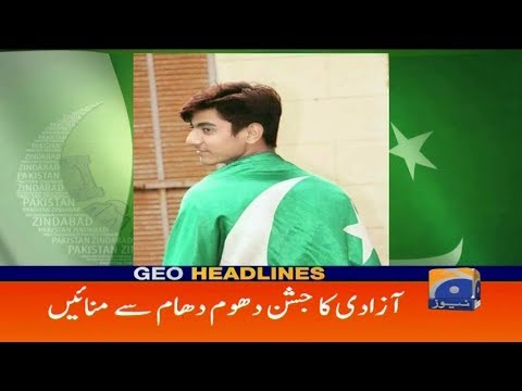 Geo Headlines - 07 PM - 09 August 2018