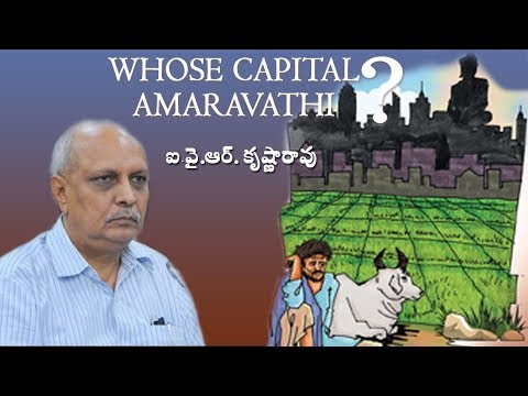 "IYR book ""Whose Capital Amaravathi"" release @ Hyderabad 