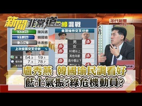 台灣-新聞非常道-20180919 盧秀燕 韓國瑜民調看好 藍士氣振?綠危機動員?