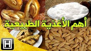 أهم الأغذية والأطعمة الصحية والطبيعية التي تحافظ على الجسم من كل الأمراض