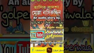 Molla nasiruddin er golpo / মোল্লা নাসিরউদ্দিনের গল্প