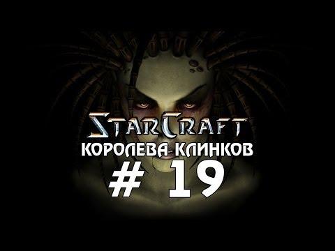 Starcraft 1 Brood War - Королева Клинков - Часть 19 - Прохождение кампании Зерги