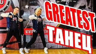 ТАНЕЦ - SIA - THE GREATEST - Kendrick Lamar #DANCEFIT
