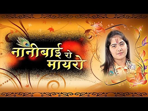 Nani Bai Ro Mayro Vol 1 {hit & Top Krishan Bhajan In 2013 By  Jaya Kishori Ji} video