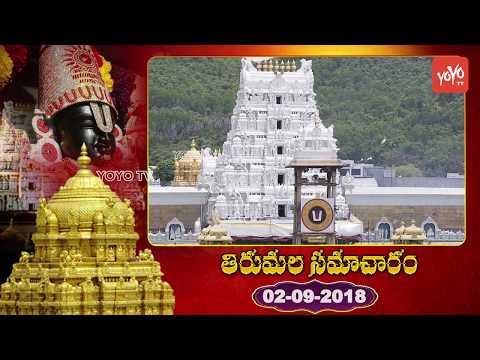 Tirumala Samacharam Today | Tirumala Tirupati Devasthanam Updates | 02-09-2018 | TTD | YOYO TV