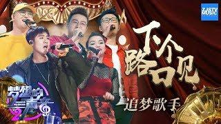 [ CLIP ] 追梦歌手《下个,路口,见》《梦想的声音2》EP.12 20180119 /浙江卫视官方HD/