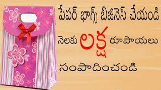 పేపర్ భాగ్స్ బిజినెస్ చేయండి Paper Bags Making Business in Telugu ll Business ideas in Telugu