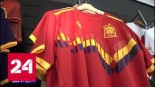 Утро надежды сборной Испании - Россия 24