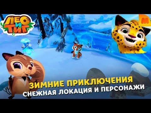 ЛЕО и ТИГ #11 Играем бельчонкой Мартикой Зимнее Обновление Игровой Мультик Let's Play