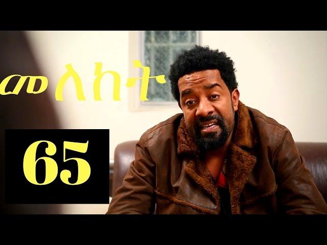 Meleket Drama መለከት - Episode 65