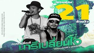 MonkeyKing feat. แร๊พอีสาน | กะปอมเปลี่ยนสี นารีเปลี่ยนใจ ( Official Audio )