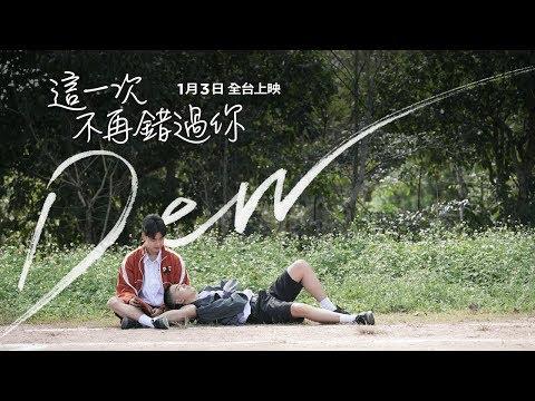 《愛在暹邏》導演全新愛情故事 1.3《這一次不再錯過你》