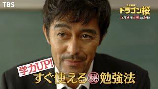 日曜劇場「ドラゴン桜」 第3話 一発逆転!バカでも秀才に勝てる勉強法!🈑🈓
