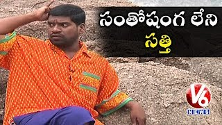 Bithiri Sathi In Sad | Finland Is Happiest Country In The World | Teenmaar News