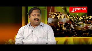 தோல் வியாதிகள் பற்றி... டாக்டர் சிவராமன்#DR_Sivaraman #Siddha_dr_Sivaraman