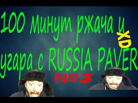 100 МИНУТ РЖАЧА И УГАРА С RUSSIA PAVER ! | XD