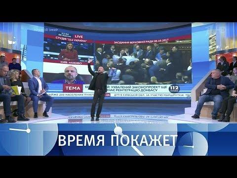 Россия иУкраина: награни. Время покажет. Выпуск от06.10.2017