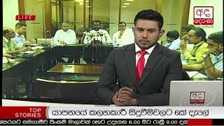 Ada Derana Late Night News Bulletin 10.00 pm - 2017.11.17