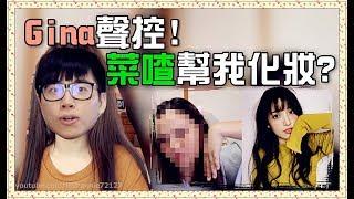 【魚乾】GINA水水聲控菜喳幫我化妝? 微醺酒醉妝容教學!