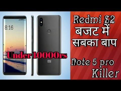 Redmi s2 full confirm leak details | price and specification| details in hindi