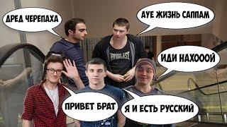 Звёзды продоты говорят на русском