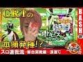 【コードギアスR2 C.C.version】 スロ道我流-浪漫℃編- 新台実�